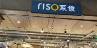 百联集团新零售业态RISO系食将亮相上海 - Linkshop.Com.Cn