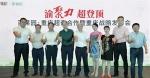 百果园与重庆超奇战略联合 促进西南生鲜行业发展 - Linkshop.Com.Cn