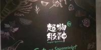 永辉超级物种进驻深圳 华强北茂业店试营业 - Linkshop.Com.Cn