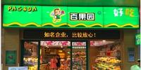 百果园本月新增93家门店 覆盖全国38个城市 - Linkshop.Com.Cn