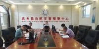 武乡:组织学习《习近平总书记成长之路》 - 气象