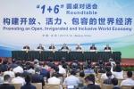 """中国总理与6大国际组织""""掌门人"""" 为何再聚这张圆桌? - 教育厅"""