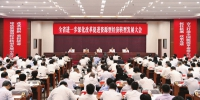 骆惠宁  楼阳生出席全省进一步深化改革促进资源型经济转型发展大会召开 - 审计厅