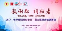 (图)中华骨髓库山西分库庆祝世界骨髓捐献者日 - 红十字会