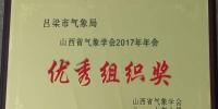 吕梁:气象学会积极参加年会论文交流 - 气象