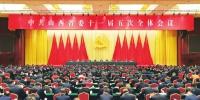 中共山西省委十一届五次全体会议在太原召开 - 扶贫办