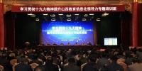 提升山西教育信息化领导力专题培训班在太原举办 - 教育厅