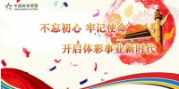 1.jpg - 省体育局