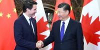 习近平会见加拿大总理特鲁多 - 审计厅