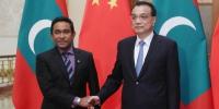 李克强会见马尔代夫总统亚明 - 审计厅