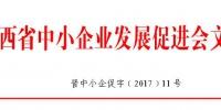 """关于公布2017年山西省""""四新""""中小企业名单的通知 - 中小企业"""