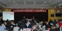 省残联召开学习贯彻党的十九大精神报告会 - 残疾人联合会
