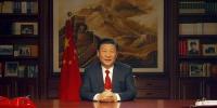 国家主席习近平发表二〇一八年新年贺词 - 广播电视