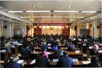 省工商局召开2017年度机关述职述廉述法大会 - 工商局