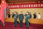 中央军委向武警部队授旗仪式在北京举行 习近平向武警部队授旗并致训词 - 审计厅