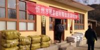 忻州市残联到扶贫点开展春节慰问活动 - 残疾人联合会