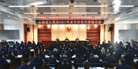 省工商局召开2017年度目标责任考核大会 - 工商局