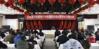 省农机局召开2017年度基层党建述职评议考核大会 - 农业机械化信息