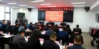 省扶贫办召开2017年度目标责任考核大会 - 扶贫办