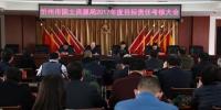忻州市委考核组对市国土资源局2017年度目标责任工作进行考核 - 国土资源厅