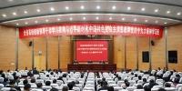 高校校级领导干部学习贯彻习近平新时代中国特色 社会主义思想和党的十九大精神学习班成功举办 - 教育厅
