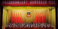 省政协十二届一次会议胜利闭幕 - 太原新闻网