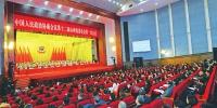 省政协十二届一次会议在太原闭幕 - 扶贫办