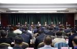 2018年度全省教育工作会议召开 - 教育厅