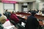 省外侨办召开离退休人员新春座谈会 - 外事侨务办