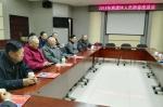 2018年离退休人员新春座谈会 - 外事侨务办