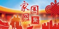 """【家国网聚·网络旺年】""""村晚""""小舞台,唱响乡村振兴""""主旋律"""" - 广播电视"""