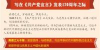 从《共产党宣言》到当代中国马克思主义 - 广播电视