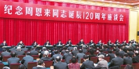 中共中央举行纪念周恩来同志诞辰120周年座谈会 - 审计厅