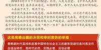 为中华民族伟大复兴提供根本法治保障——《中华人民共和国宪法修正案》诞生记 - 广播电视