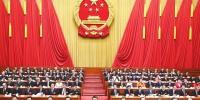 十三届全国人大一次会议在京闭幕 - 扶贫办