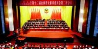 太原市政协十三届二次会议开幕 - 太原新闻网