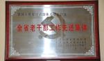"""省国土厅机关离退休处获全省""""双先""""表彰 - 国土资源厅"""