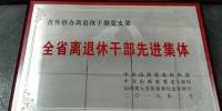 先进集体_副本 - 外事侨务办