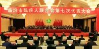 临汾市残疾人联合会第七次代表大会胜利召开 - 残疾人联合会