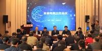 山西省电教工作会议在长治召开 - 教育厅