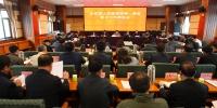 省国土厅召开全省国土资源系统一季度重点工作推进会 - 国土资源厅