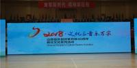 山西省庆祝改革开放40周年群众文化系列活动启幕 - 太原新闻网