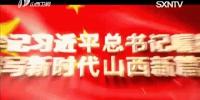 昨日,《人民日报》头版头条聚焦山西! - 太原新闻网