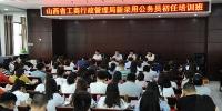 省工商局举办全系统新录用公务员初任培训 - 工商局