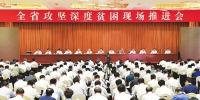 山西省攻坚深度贫困现场推进会在忻州召开 - 林业厅
