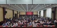 忻州市忻府区召开2018年国土资源工作会议 - 国土资源厅