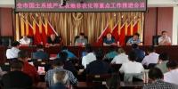 忻州市国土资源局召开严查农地非农化等重点工作推进会议 - 国土资源厅