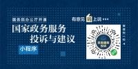 """国务院办公厅开通""""国家政务服务投诉与建议""""小程序 - 工商局"""