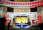 全国双创活动周山西分会场活动启幕 - 太原新闻网