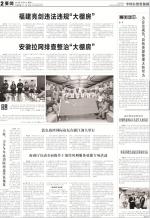 太原市:《中国自然资源报》头版头条报道太原市土地二级市场工作 - 国土资源厅